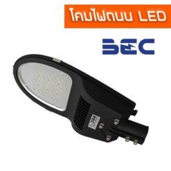 โคมไฟถนน LED BEC