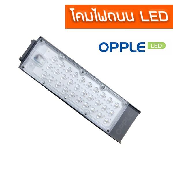 โคมไฟถนน LED OPPLE