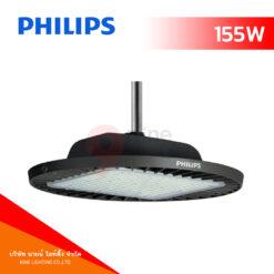 โคมไฮเบย์ LED 155W PHILIPS BY698P