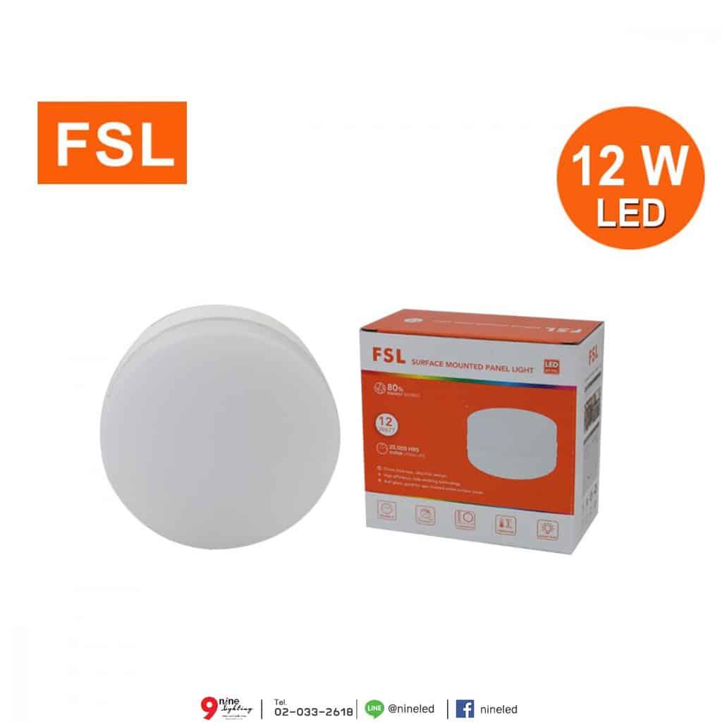 FSL 12w ติดลอยกลม
