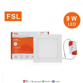 FSL 9w เหลี่ยม