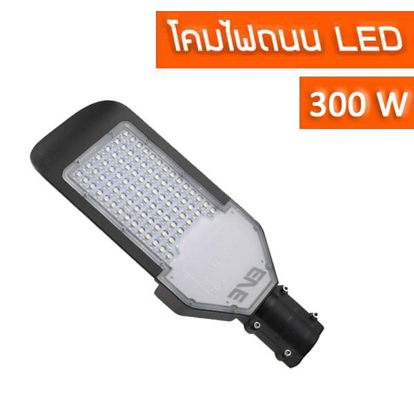 โคมไฟถนน LED 300W