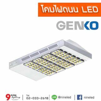 โคมไฟถนน LED GENKO