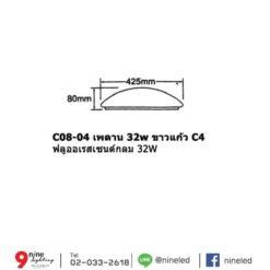 โคมไฟเพดาน-32w-ขาวแก้ว-C4-1
