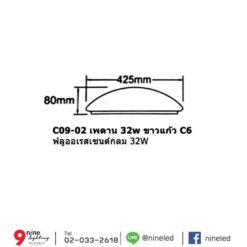 โคมไฟเพดาน-32w-ขาวแก้ว-C6-1