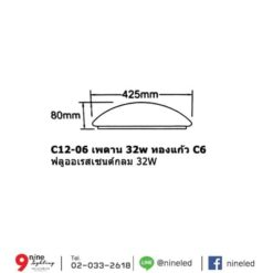 โคมไฟเพดาน-32w-ทองแก้ว-C6-1