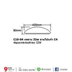 โคมไฟเพดาน-32w-ลายไม้แก้ว4