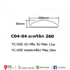 โคมไฟเพดาน-c04-04-10นิ้ว2