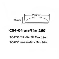 โคมไฟเพดาน c04-04 10นิ้ว2