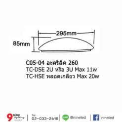 โคมไฟเพดาน c05-04 10นิ้ว