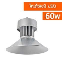 โคมไฮเบย์ LED 60w