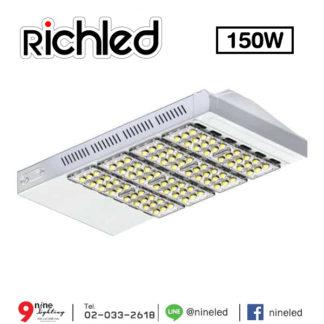 โคมไฟถนน LED 150w RICHLED Warm White