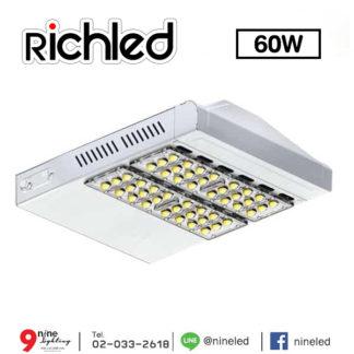 โคมไฟถนน LED 60w RICHLED Daylight