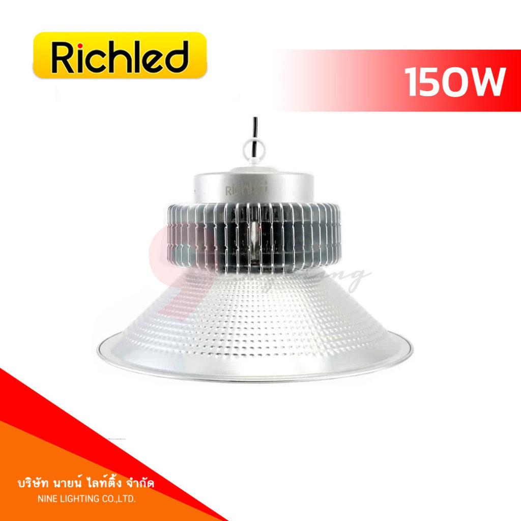 โคมไฮเบย์ LED 150W RICHLED PLUS