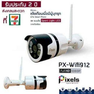 กล้องวงจรปิดไร้สาย PX-Wifi912