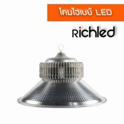 โคมไฮเบย์ LED RICHLED
