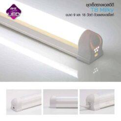 ชุดราง LED T8 ฟลูเซ็ต EVE 9w,18w