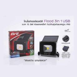 สปอร์ตไลท์ LEDโซล่าเซลล์ 10w EVE