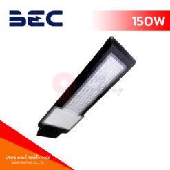โคมไฟถนน LED 150W BEC Mavis