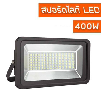 สปอร์ตไลท์ LED 400w