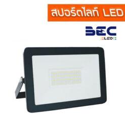 สปอร์ตไลท์ LED BEC