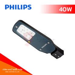 โคมไฟถนน LED 40W PHILIPS BRP052