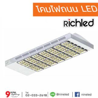 โคมไฟถนน LED RICHLED