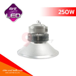 โคมไฮเบย์ LED 250W EVE ECO