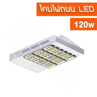 โคมไฟถนน LED 120W