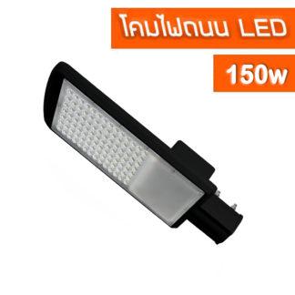 โคมไฟถนน LED 150W