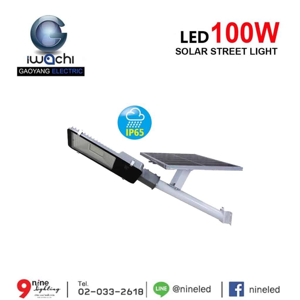 โคมไฟถนนโซล่าเซลล์ LED 100วัตต์ Iwachi SMD