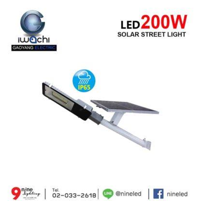 โคมไฟถนนโซล่าเซลล์ LED 200W IWACHI SMD (พร้อมรีโมทคอนโทรล)