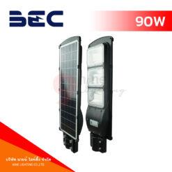 โคมไฟถนนโซล่าเซลล์ LED 90W BEC VIENNA