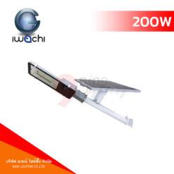 โคมไฟถนนโซล่าเซลล์ LED 200w IWACHI
