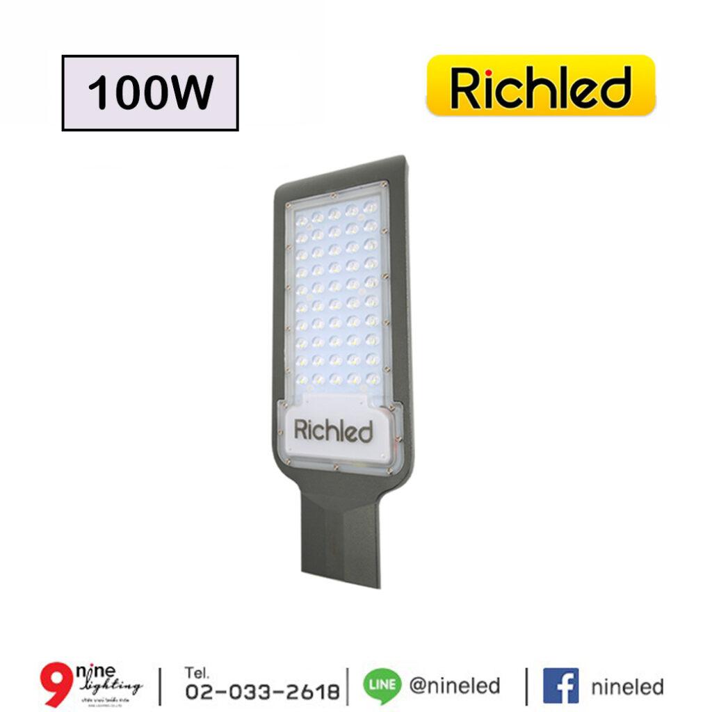 โคมไฟถนน LED 100W RICHLED