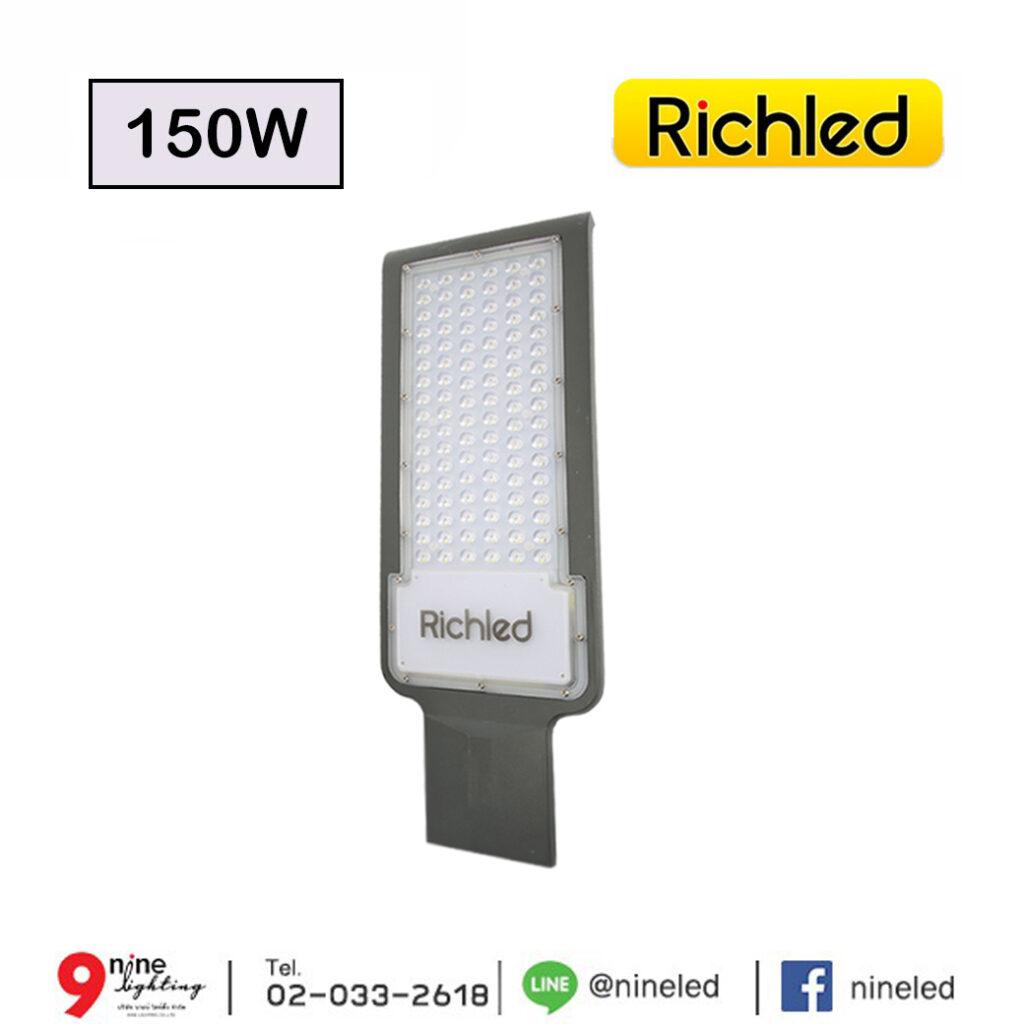 โคมไฟถนน LED 150W RICHLED