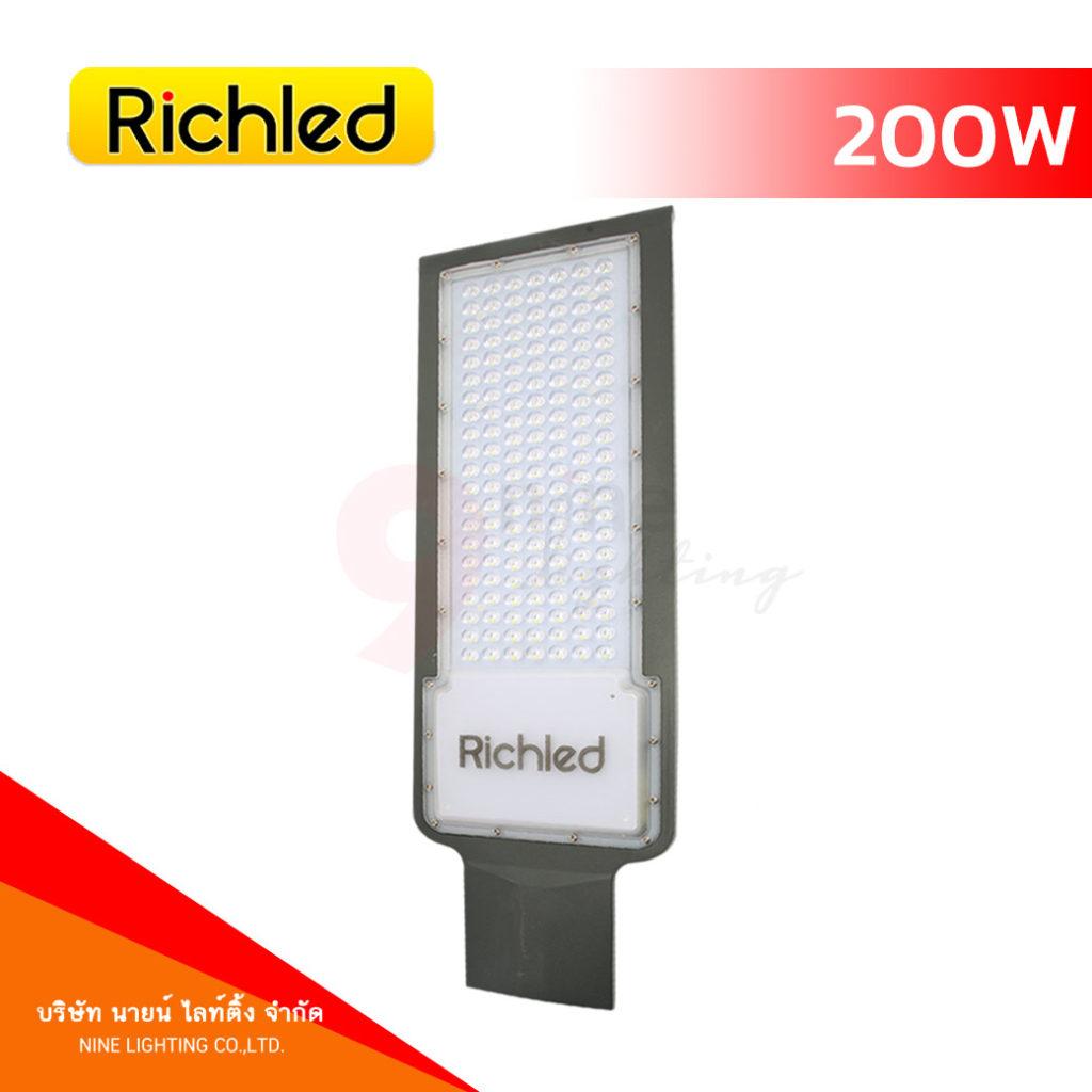 โคมไฟถนน LED 200W RICHLED
