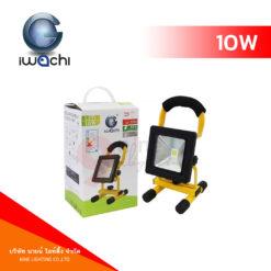 สปอร์ตไลท์พกพา LED 10W IWACHI