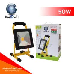 สปอร์ตไลท์พกพา LED 50W IWACHI