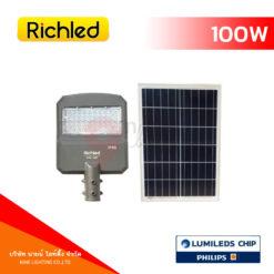 โคมไฟถนนโซล่าเซลล์ LED 100W RICHLED