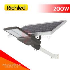 โคมไฟถนนโซล่าเซลล์ LED 200W RICHLED