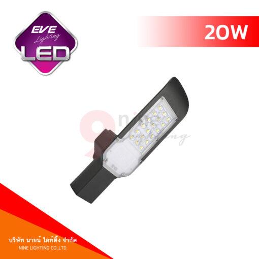 โคมไฟถนน LED 20W EVE Flat
