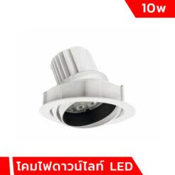 โคมไฟดาวน์ไลท์ LED 10w