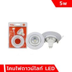 โคมไฟดาวน์ไลท์ LED 5w