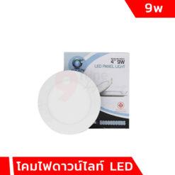 โคมไฟดาวน์ไลท์ LED 9w
