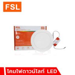 โคมไฟดาวน์ไลท์ LED FSL