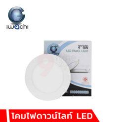 โคมไฟดาวน์ไลท์ LED Iwachi