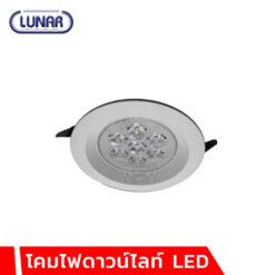 โคมไฟดาวน์ไลท์ LED Lunar
