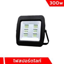 สปอร์ตไลท์ LED 300w