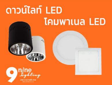 ไฟดาวน์ไลท์ LED